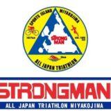 2017年、宮古島トライアスロン!レースレポート