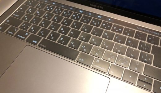 MacBook Proと一緒に買い揃えたアイテムたち