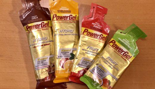 【マラソン・トライアスロンのジェル】Powerbarのフルーツとハイドロ実食レポート!フルーツめちゃうまい!