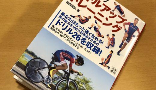 【ロードバイク スキルアップトレーニング】上半身と関節の使い方からペダリングを見直す!