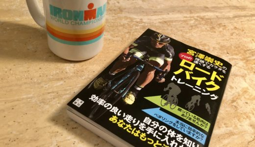 宮澤選手の『理論でカラダを速くする プロのロードバイク トレーニング』骨で押すペダリングとは?