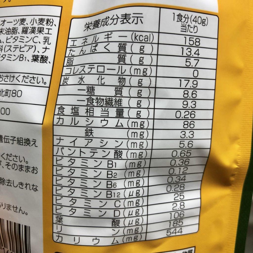 ごろっと大豆のグラノーラ 糖質60%OFF