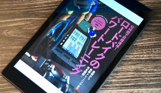 『ロードバイクのパワートレーニング』レビュー。パワトレの入門書!