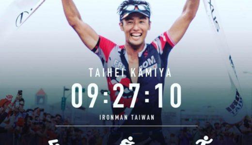 IRONMAN台湾2019 総合優勝! 記事のまとめ
