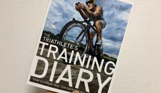 トライアスロン専用のトレーニング日誌、「Triathlete's Training Diary」を購入してみた!【練習記録】