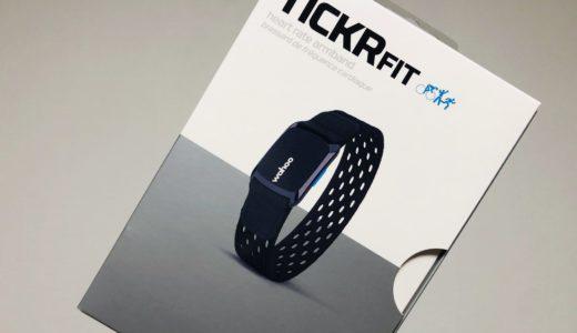 tickr fit(腕バンド心拍計)の精度は?胸バンド心拍計と比較しても誤差が小さく、非常に使いやすい!