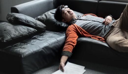 慢性的な疲労でなかなか回復しない…そんな時の原因と対策について